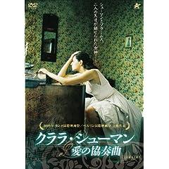 クララ・シューマン 愛の協奏曲 [DVD]