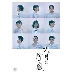 九月に降る風 [DVD]
