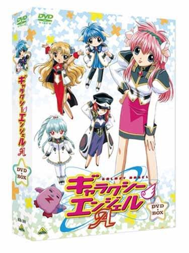 EMOTION the Best ギャラクシーエンジェルA(エース) DVD-BOX