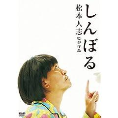 しんぼる [DVD]