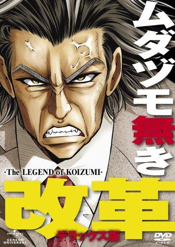 ムダヅモ無き改革 -The Legend of KOIZUMI-(ウラジーミル・プーチン)