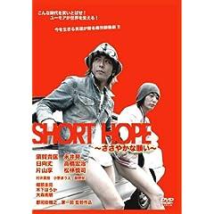 SHORT HOPE ささやかな願い [DVD]
