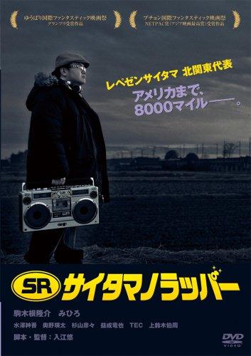 伝説の自主制作映画「SRサイタマノラッパー」がドラマ化!