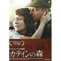 カティンの森 [DVD]