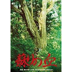 蘇りの血 [DVD]