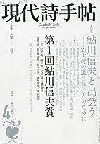 現代詩手帖 2010年 04月号 [雑誌]