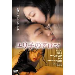 ユリ子のアロマ [DVD]