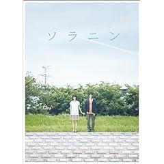 ソラニン メモリアル・エディション 初回限定生産2枚組 [DVD]