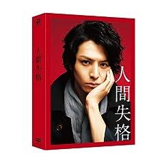 (仮)人間失格 豪華版 [DVD]