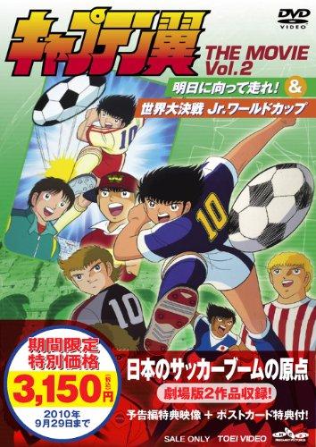 Amazon で キャプテン翼 世界大決戦!! Jr.ワールドカップ を買う