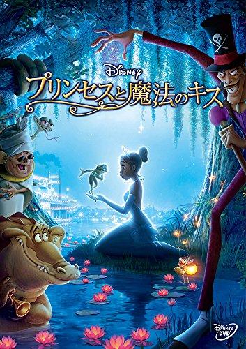 Amazon で プリンセスと魔法のキス を買う