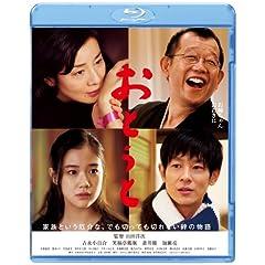 おとうと 【Blu-ray】