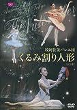 牧阿佐美バレヱ団「くるみ割り人形」全2幕 [DVD]