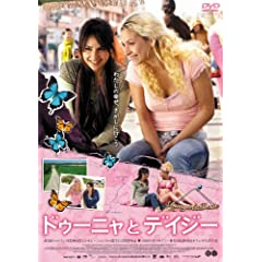 ドゥーニャとデイジー [DVD]