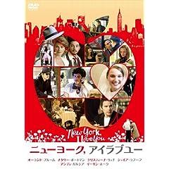 ニューヨーク, アイラブユー [DVD]