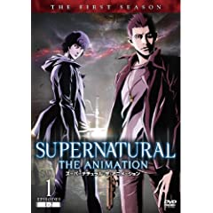 SUPERNATURAL THE ANIMATION / スーパーナチュラル・ザ・アニメーション 〈ファースト・シーズン〉Vol.1 [DVD]