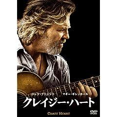 クレイジー・ハート [DVD]