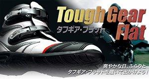 ガエルネ ライディングシューズ ToughGearFlat / タフギアフラット (ブラック)