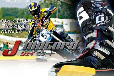 ガエルネ モタードブーツ J-motard/ジェイ・モタード (ブラック)