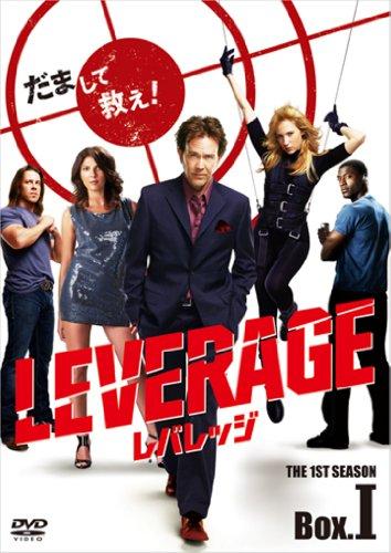 レバレッジ 〜詐欺師たちの流儀 シーズン1