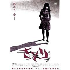 さそり [DVD]