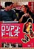 ロシアン・ドールズ-スパニッシュ・アパートメント2- [DVD]