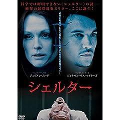 シェルター [DVD]