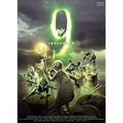 9<ナイン>~9番目の奇妙な人形~ コレクターズ・エディション [DVD]
