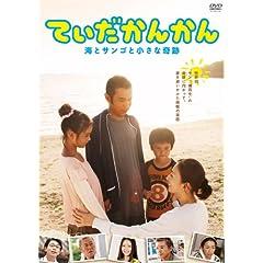 てぃだかんかん [DVD]