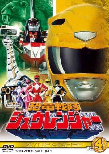 スーパー戦隊シリーズ 恐竜戦隊ジュウレンジャー VOL.4【DVD】 ... スーパー戦隊シリー