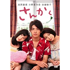 さんかく 特別版(2枚組) [DVD]