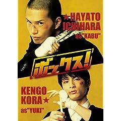 ボックス! プレミアム・エディション(2枚組) [DVD]