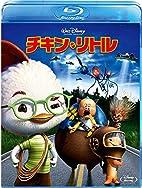 チキン・リトル [Blu-ray]