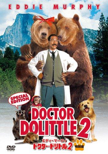Amazon で ドクター・ドリトル2 を買う