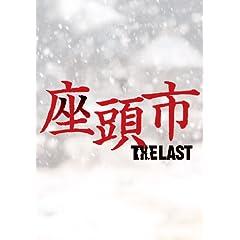 座頭市 THE LAST 豪華版(2枚組) [DVD]
