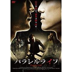 パラレルライフ [DVD]