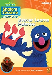 Shalom Sesame 2010 #8: Grover Learns Hebrew…
