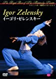 イーゴリ・ゼレンスキー マリインスキー劇場のスターたち3 [DVD]