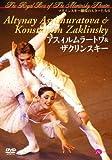 アスィルムラートワ&ザクリンスキー マリインスキー劇場のスターたち6 [DVD]