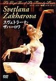 スヴェトラーナ・ザハーロワ マリインスキー劇場のスターたち7 [DVD]