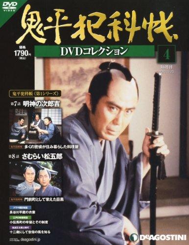 鬼平犯科帳DVDコレクション 4号 (明神の次郎吉、さむらい松五郎) [分冊百科] (DVD付)