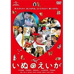 いぬのえいが [DVD]