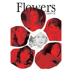 FLOWERS-フラワーズ- [DVD]