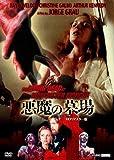 悪魔の墓場 -HDリマスター版- [DVD]