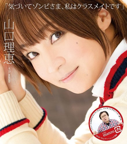 気づいてゾンビさま、私はクラスメイトです 画像  サントラ.jp > ◆気づいてゾンビさま、私は