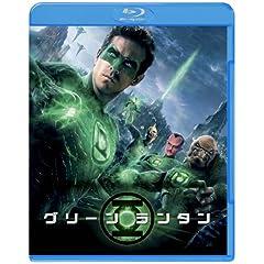 グリーン・ランタン ブルーレイ&DVDセット(初回限定生産)
