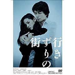 行きずりの街【DVD】