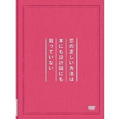 恋の正しい方法は本にも設計図にも載っていない(初回生産限定版) [DVD]