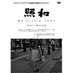 照和 My Little Town KAI BAND [DVD]