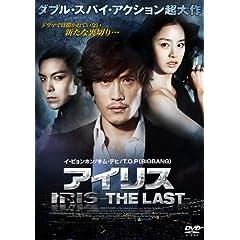アイリス-THE LAST- [DVD]